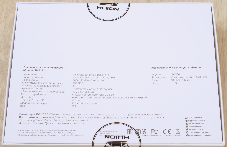 Обзор графического планшета Huion H430P — i2HARD