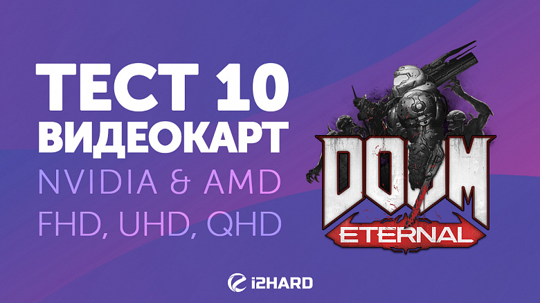 Тест 10 видеокарт в Doom Eternal