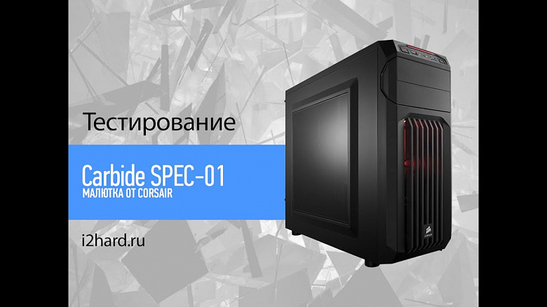Видеообзор и тест Corsair Carbide SPEC-01 Black