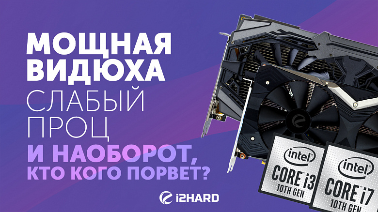 Тест INNO3D GeForce RTX 2060 SUPER Gaming OC X2 и RTX 2080 SUPER Gaming OC X2 с Intel Core i3-10100 и i7-10700K