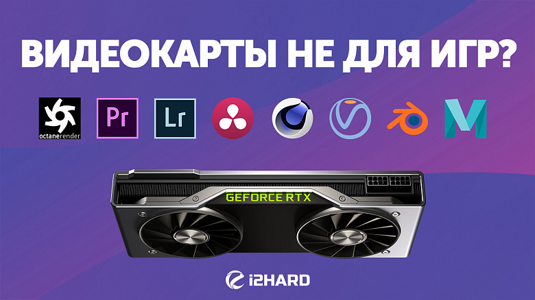 Разбираем NVIDIA Studio и NVENC. Тест GeForce RTX 2060 SUPER и GeForce GTX 1660 Ti