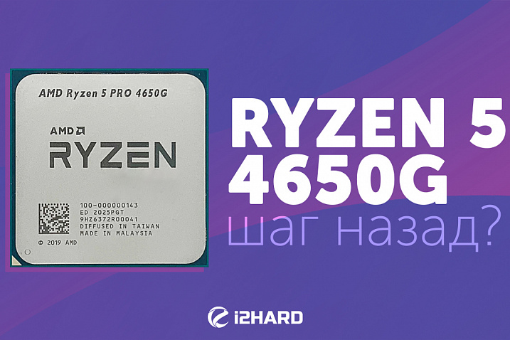Тест APU Ryzen 5 PRO 4650G. Сравнение с Ryzen 3 3200G, Ryzen 5 3400G, GeForce GTX 1050 и Intel HD Graphics 630