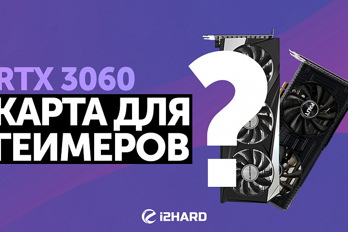 Тест Palit GeForce RTX 3060 DUAL OC и Gigabyte GeForce RTX 3060 Gaming OC