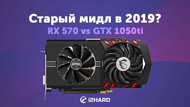 Старый мидл в 2019? Radeon RX 570 vs GeForce GTX 1050 Ti