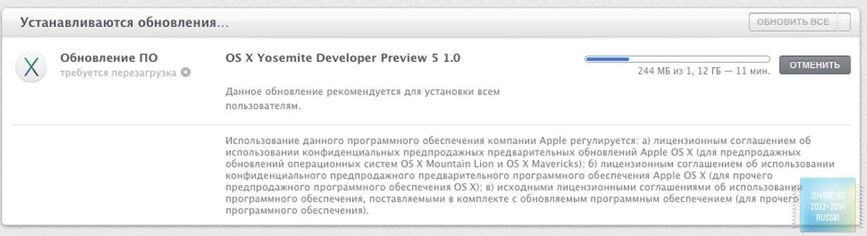 Apple выпустила OS X 10.10 Developer Preview 5