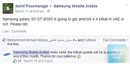 Компания Samsung собирается обновить ОС Android на Galaxy S4 и S5 до версии 4.4.3 KitKat