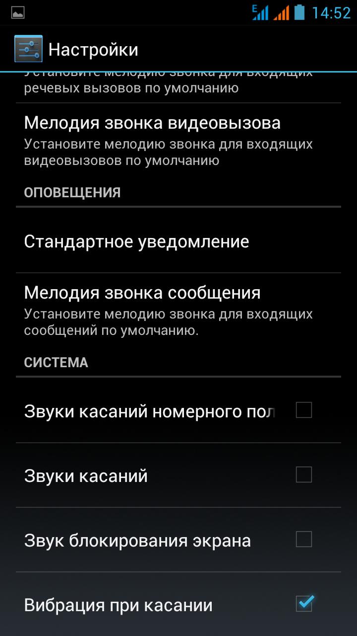 Screenshot_2013-04-23-14-52-42