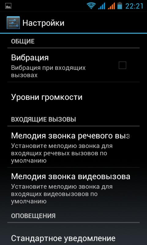 Screenshot_2013-05-12-22-21-43