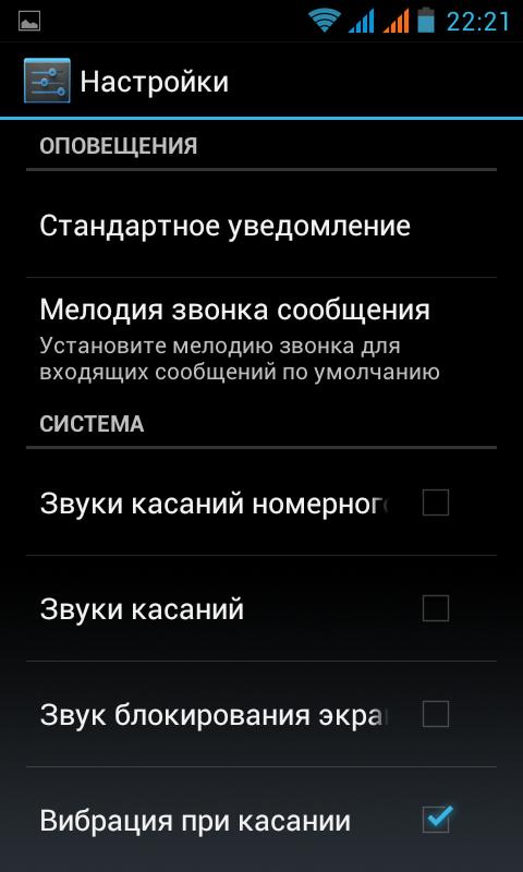 Screenshot_2013-05-12-22-21-54
