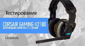 Обзор Corsair Gaming H2100 Wireless