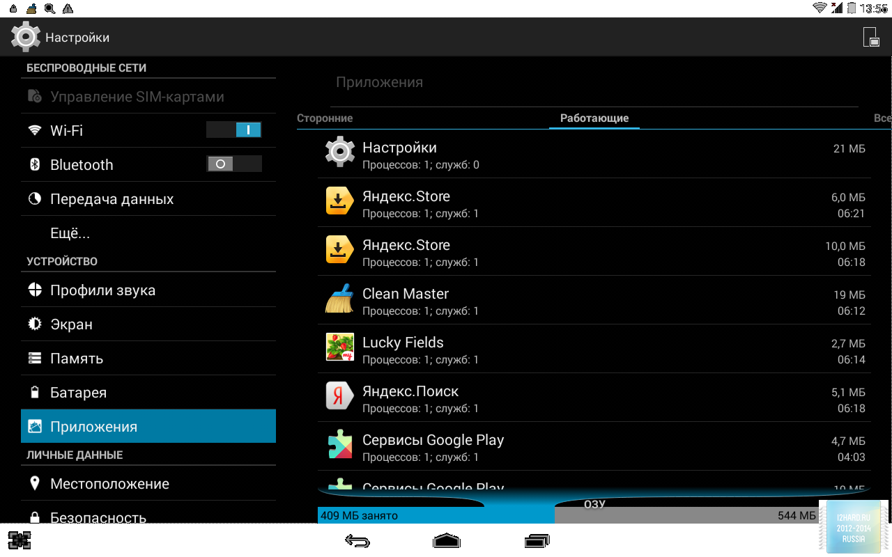 Интерфейс Android v4.4.2 планшета TurboPad Flex 8