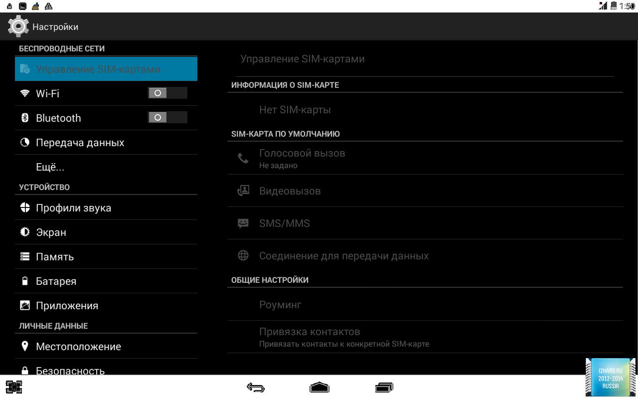 Настройки планшета TurboPad Flex 8