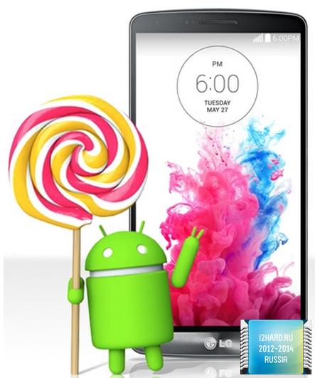 LG готовится к выпуску новых смартфонов, работающих на Android 5.0 Lollipop