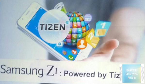 Samsung объявила дату презентации Z1