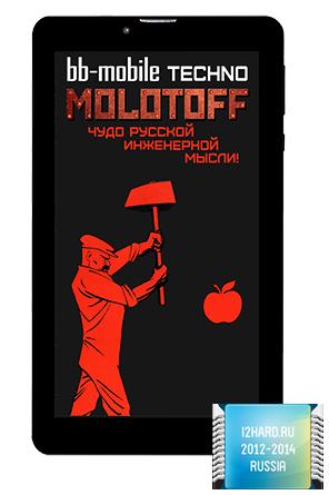 bb-mobile Techno 7.0 3G MOLOTOFF