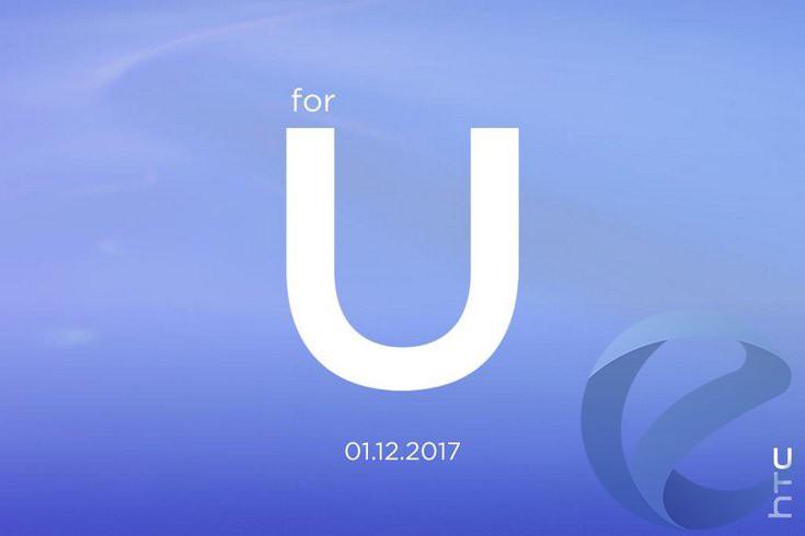 HTC назначила большую презентацию на12января