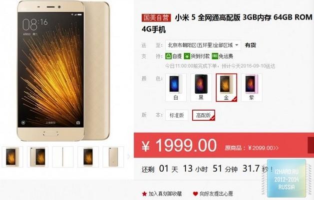 Экстремальная версия Xiaomi Mi5 получила разогнанные процессор, графику ипамять