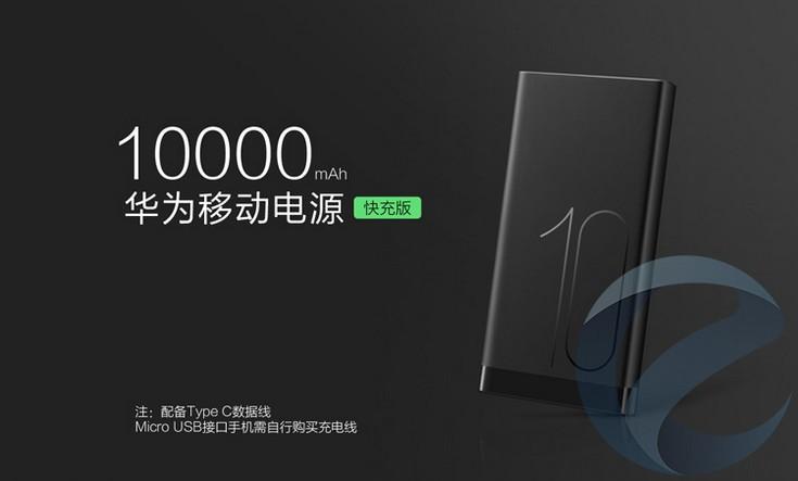 Huawei выпустит портативный аккумулятор емкостью 10000 мА•ч