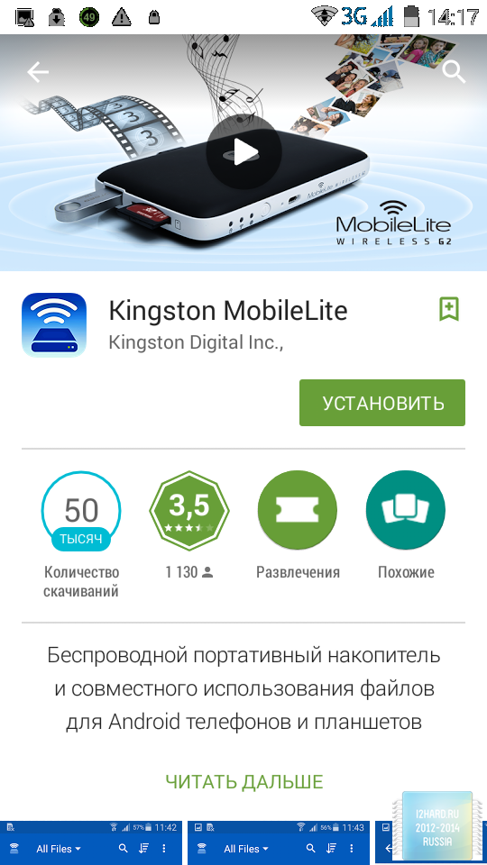 Kingston MobileLite Wireless G2. Программное обеспечение
