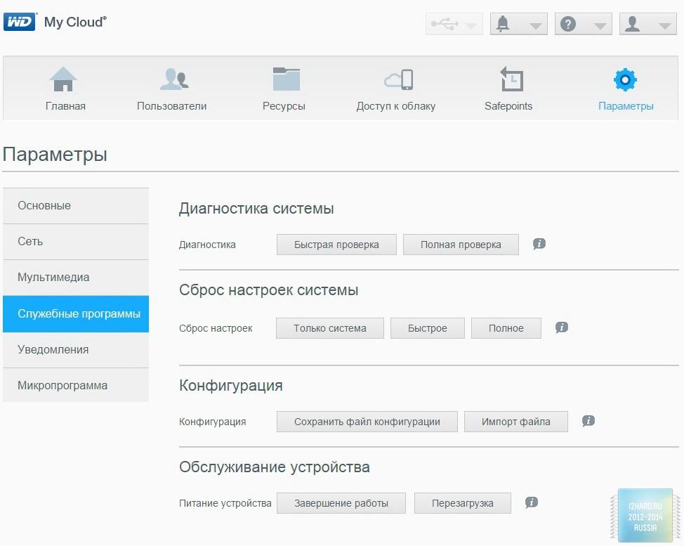 wd my cloud 2 tb i2hard ru hardware software. Black Bedroom Furniture Sets. Home Design Ideas