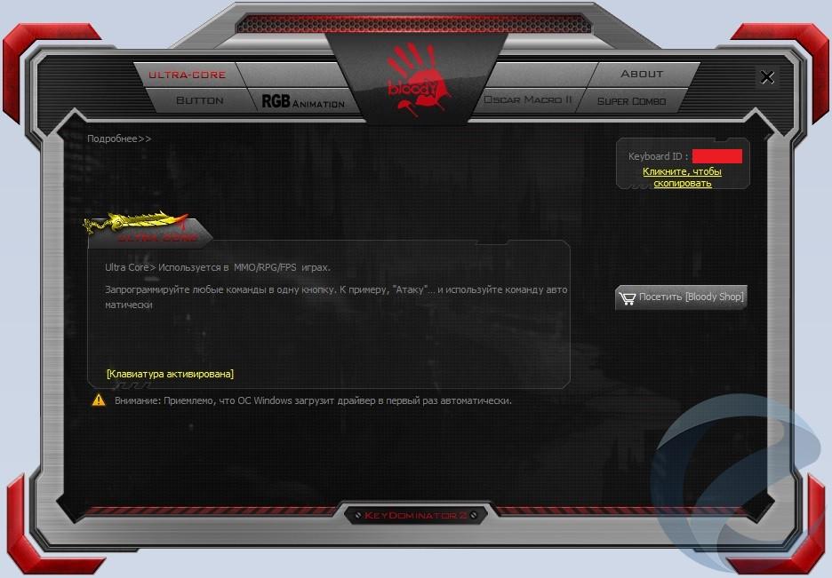 Программное обеспечение механической игровой клавиатуры A4Tech Bloody B810R