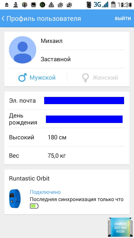 Программное обеспечение Runtastic Orbit Runor1